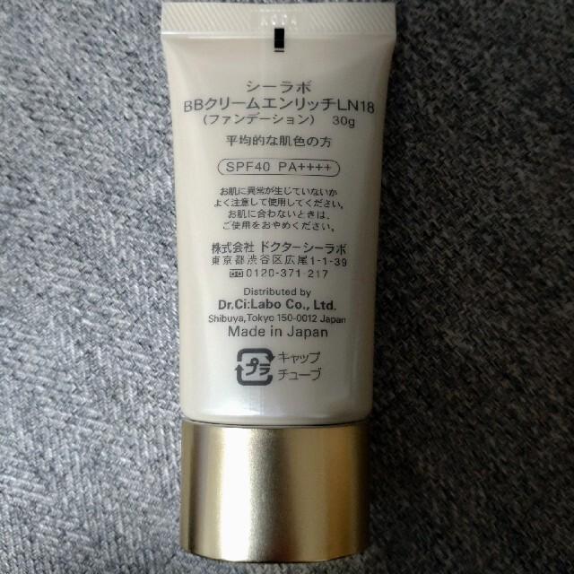 Dr.Ci Labo(ドクターシーラボ)のドクターシーラボBBクリーム コスメ/美容のベースメイク/化粧品(BBクリーム)の商品写真