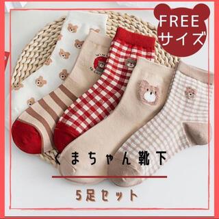 靴下 くま 可愛い 人気 秋 セット売り 韓国 5足組 ワンポイント ルーム