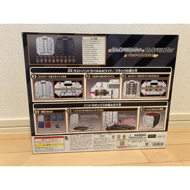 BANDAI(バンダイ)のラストパンドラパネル エンタメ/ホビーのおもちゃ/ぬいぐるみ(キャラクターグッズ)の商品写真