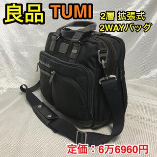 トゥミ(TUMI)の【良品】TUMI 222640HK2☆トゥミ 2層拡張式2WAYバッグ☆出張対応(ビジネスバッグ)