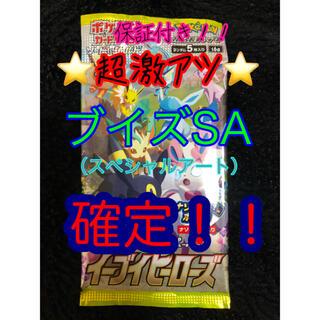 ポケモン - イーブイヒーローズ SA スペシャルアート