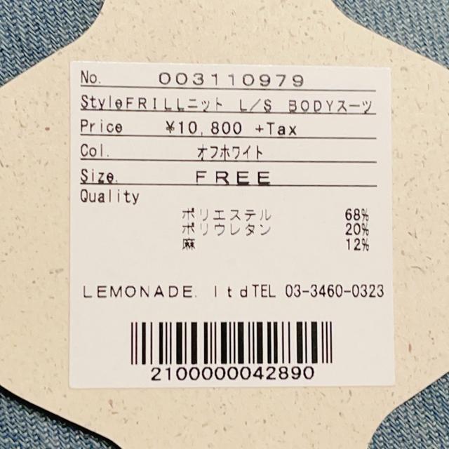 SeaRoomlynn(シールームリン)のシールーム❤︎フリルボディスーツ レディースのトップス(ニット/セーター)の商品写真