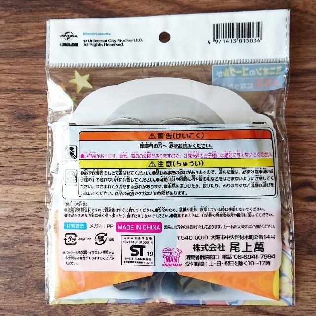 ミニオン(ミニオン)のミニオンなりきりメガネ ハロウィン ミニオンズ エンタメ/ホビーのコスプレ(小道具)の商品写真