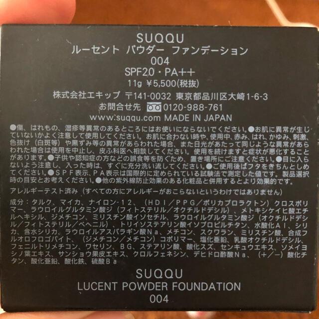 SUQQU(スック)のsuqqu ルーセントパウダー ファンデーション 004新品箱付き コスメ/美容のベースメイク/化粧品(ファンデーション)の商品写真