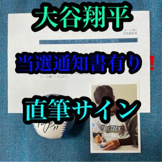 北海道日本ハムファイターズ -  大谷翔平 直筆サイン ボール 当選通知書 写真 山陽マルナカ 共同キャンペーン