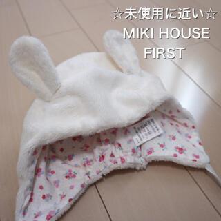 ☆美品☆ MIKIHOUSE FIRSTの白うさぎ帽子