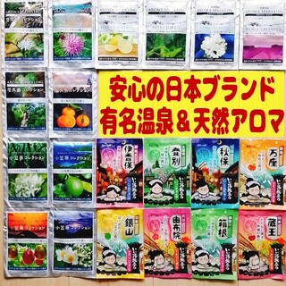 入浴剤 全20種天然アロマ&日本の名湯