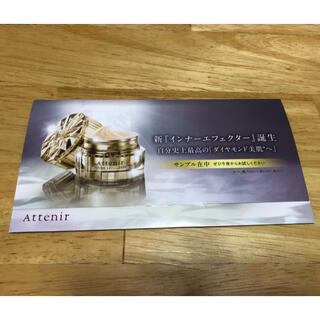 アテニア(Attenir)のインナーエフェクター アテニア (フェイスクリーム)