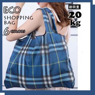 超軽量【 エコバッグ】 肩掛け ショッピングバッグ 折り畳み 耐荷重20kg(エコバッグ)