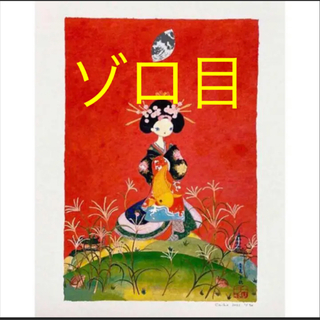 青島千穂 版画 すすき野の花魁 (その他)