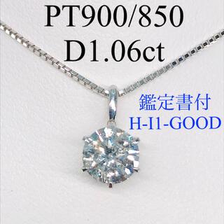 1.06ct 1粒 ダイヤモンドネックレス PT900/850 1ctアップ