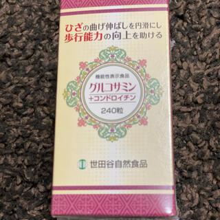 世田谷自然食品 グルコサミン+コンドロイチン 240粒 新品未開封