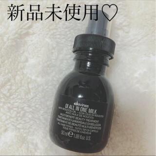 新品未使用 ダヴィネス オイミルク 50(オイル/美容液)
