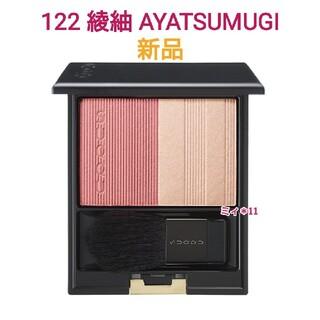 スック(SUQQU)の新品♡SUQQU スック ホリデー限定 ピュアカラー ブラッシュ 122 綾紬(チーク)