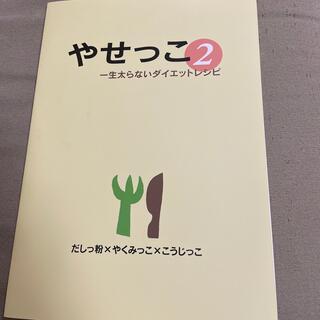 アムウェイ(Amway)のアムウェイレシピ本 『やせっこ2』(料理/グルメ)