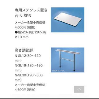 Panasonic - Panasonic 食洗機専用置き台 高さ調節台