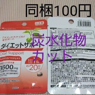 【残りわずか】③ダイエットサポートサプリ 1袋(ダイエット食品)