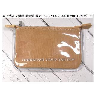 LOUIS VUITTON - ルイヴィトン財団 美術館 FONDATION LOUIS VUITTONポーチ