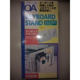 コクヨ(コクヨ)のOA キーボードスタンド(オフィス用品一般)