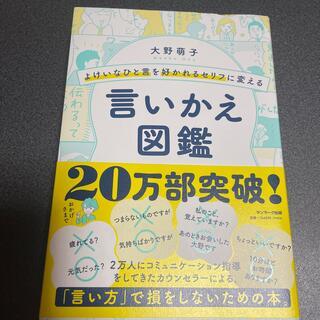 サンマーク出版 - 言いかえ図鑑 大野萌子サンマーク出版
