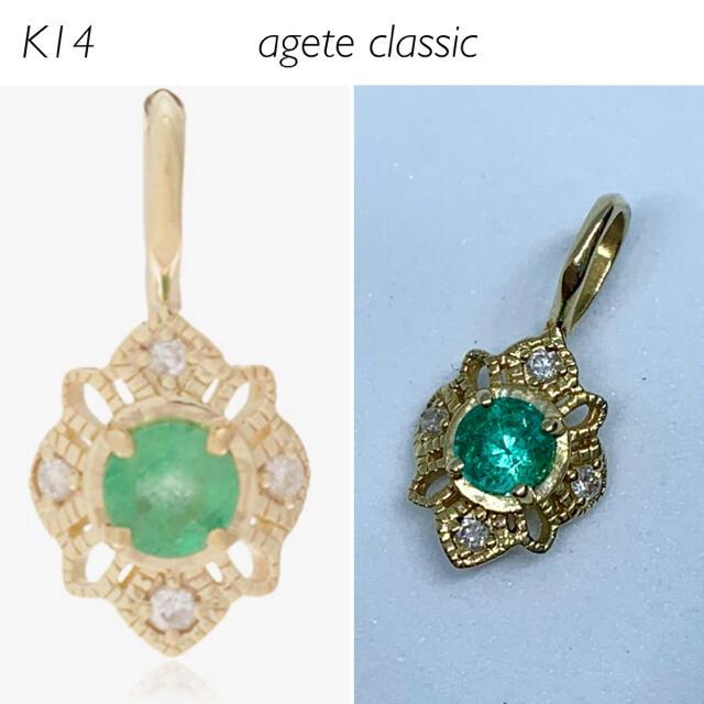 agete(アガット)の【美品】agete CLASSIC K14エメラルド&ダイヤネックレスチャーム レディースのアクセサリー(ネックレス)の商品写真