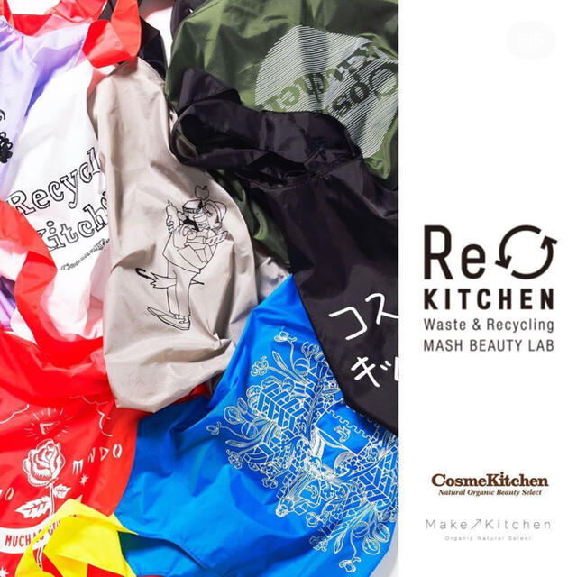 Cosme Kitchen(コスメキッチン)のコスメキッチン×花井祐介 エコバッグ レディースのバッグ(エコバッグ)の商品写真