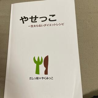 アムウェイ(Amway)のアムウェイレシピ本 『やせっこ』(料理/グルメ)