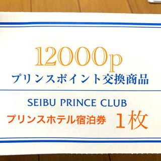 Prince - プリンスホテル宿泊券12000p 1枚 【送料無料ラクマ補償】