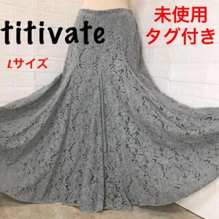 ティティベイト(titivate)のtitivate 未使用タグ付きLサイズ 総レースマキシ丈スカート (ロングスカート)
