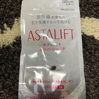 アスタリフト(ASTALIFT)のアスタリフト サプリメント ホワイトシールド 60粒(日焼け止め/サンオイル)