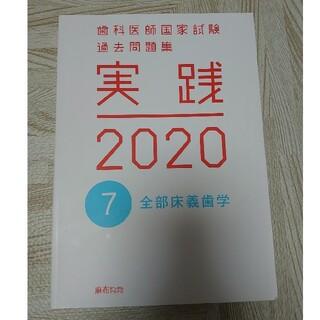 歯科医師国家試験 麻布デンタルアカデミー☆実践2020-7(専門誌)