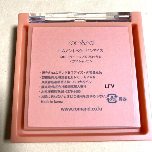 【新品未使用】rom&nd★ベターザンアイズ M01 コスメ/美容のベースメイク/化粧品(アイシャドウ)の商品写真