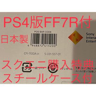 SONY - 新品即日発送 PS5 日本製CFI-1100A01 PS4版FF7+スクエニ特典
