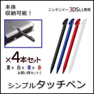 ニンテンドー3DS - 4本セット◆本体収納可能◆ニンテンドー 3DSLL専用 タッチペン