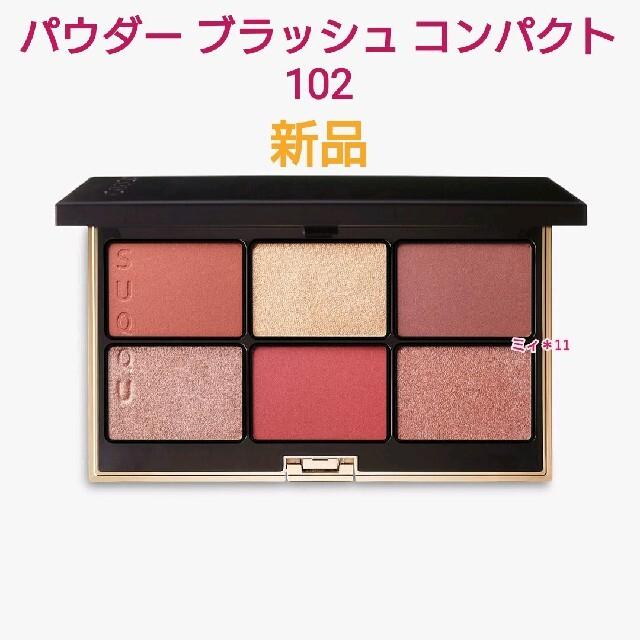 SUQQU(スック)の新品♡SUQQU スック パウダー ブラッシュ コンパクト 102 コスメ/美容のベースメイク/化粧品(チーク)の商品写真