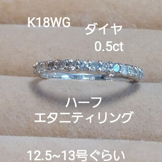 K18WG ダイヤ0.5 ハーフエタニティリング