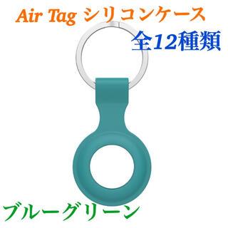 AirTag エアタグ ケース ホルダー シリコン カバー   カラビナ 青緑(その他)