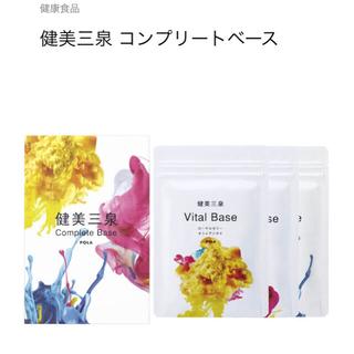 ポーラ(POLA)の新発売健美三泉 コンプリートベース(その他)