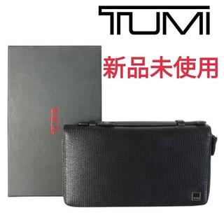 トゥミ(TUMI)の新品未使用タグ付 TUMI ダブルジップ クラッチバッグ セカンドバッグ 長財布(セカンドバッグ/クラッチバッグ)