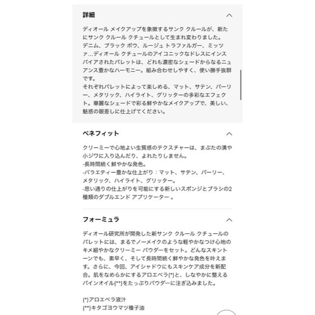 Dior(ディオール)の麗様専用! コスメ/美容のベースメイク/化粧品(アイシャドウ)の商品写真