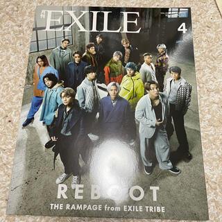 ザランページ(THE RAMPAGE)の月刊EXILE 2021/4(男性タレント)
