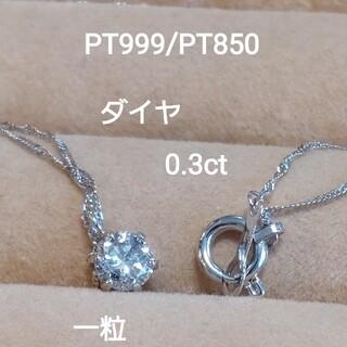 PT999/PT850ダイヤ0.3一粒ネックレス