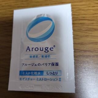 アルージェ(Arouge)のアルージェ 化粧水 サンプル(サンプル/トライアルキット)