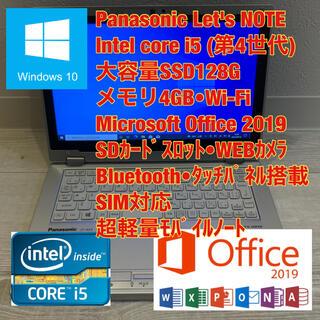 パナソニック(Panasonic)のNo.115/pana/ノートPC/i5/SSD128G/Office2019(ノートPC)