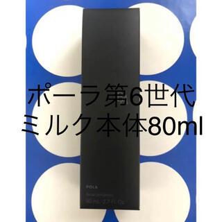 POLA - 第6世代POLA BAミルク N 1本  80ml