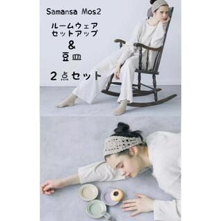 SM2 - 新品SM2ノベルティ*ルームウェア&豆皿2点セット