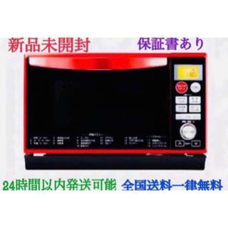 山善 - ★最終価格【即購入OK】新品 山善 DSRK-F2517V(R) オーブンレンジ