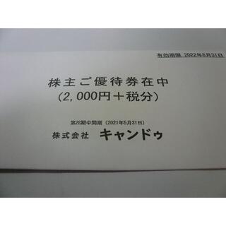 キャンドゥ(Can Do)株主優待券20枚 21年5/31まで