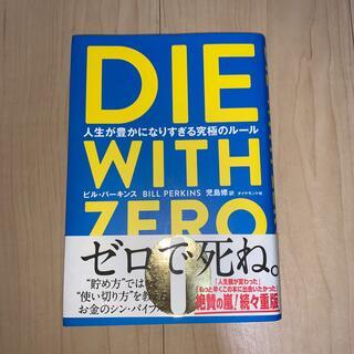 ダイヤモンドシャ(ダイヤモンド社)のDIE WITH ZERO(ビジネス/経済)