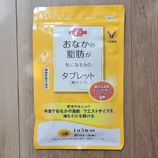 タイショウセイヤク(大正製薬)の大正製薬 おなかの脂肪が気になる方のタブレット 30日分(90粒)(その他)